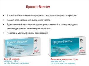 Лечение бронховаксом