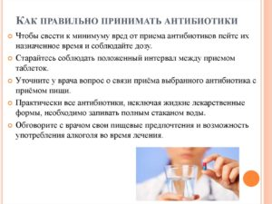 Как заранее узнать какой антибиотик может на меня плохо подействовать?