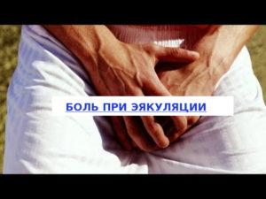 Боли после эякуляции