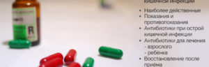 Как лечить кишечную инфекцию без антибиотиков?