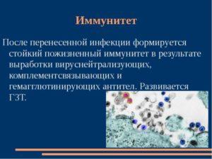 Иммунитет к клещевому энцефалиту