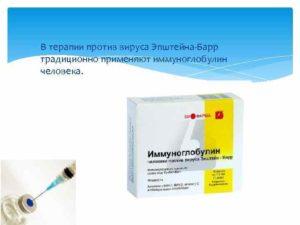 Какие препараты принимать, если эпштейн барр 220