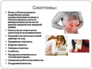 Боли в правом боку, температура нормальная, рвоты нет