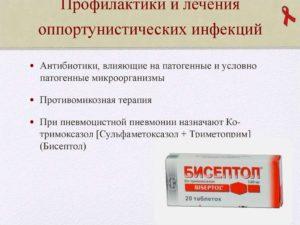 Иммуномодулятор при ВИЧ