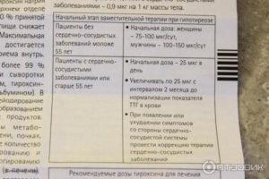 Какую дозу нужно принимать при ТТГ- 7,6