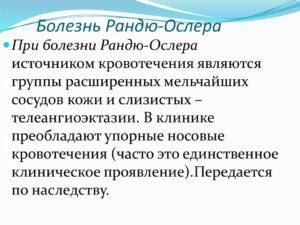Болезнь Рандю-Ослера