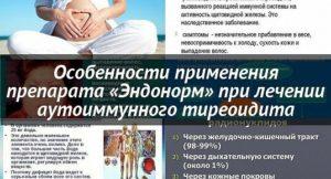 Иммунные препараты при АИТ