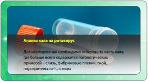 Кал на норовирус