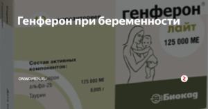 Имонофан и генферон при планировании беременности