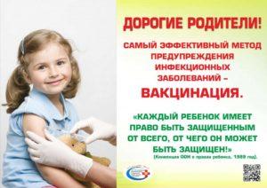 Консультация по прививкам