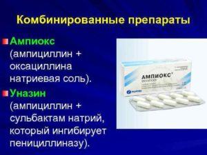 Как называется медикамент ампициллин-сульбактам в ТАБЛЕТКАХ?