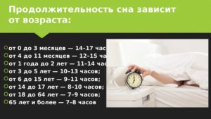 Большая продолжительность сна