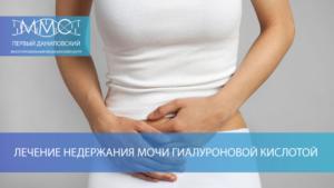 Лечение недержания гиалуроновой кислотой