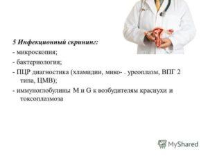 Инфекционный скрининг