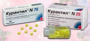 Консультация по препарату Курантил и Кардиомагнил