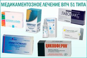 Лечение ВПЧ Циклофероном и Лавомаксом