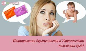 Планирование беременности на утрожестане