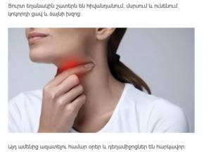 Боль в горле в течение 2 месяцев