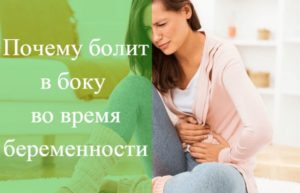 Болит в правом боку при месячных