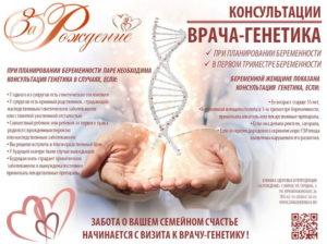 Консультация генетика при беременности