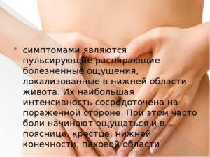 Боли и пульсация внизу живота