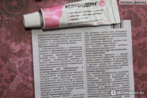 Комфодерм при периоральном дерматите