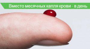 Капли крови за 5 дней до менструации