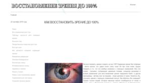Как восстановить зрение до 100%