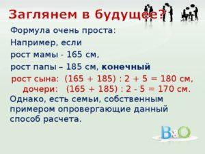 Какой рост будет у ребенка если мама 158, а папа 173