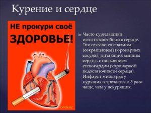 Боли в сердце из-за курения