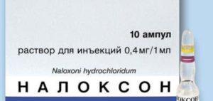 Кодирование налоксоном