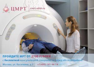 Консультация по результатам МРТ