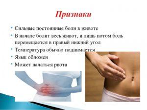 Боль в желудке и температура
